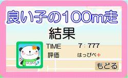 良い子の100m走