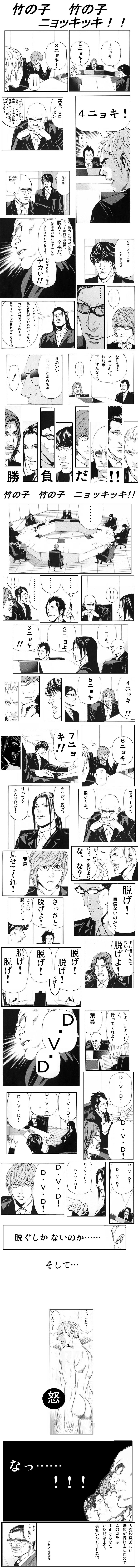 デスノート竹の子竹の子ニョッキッキ!